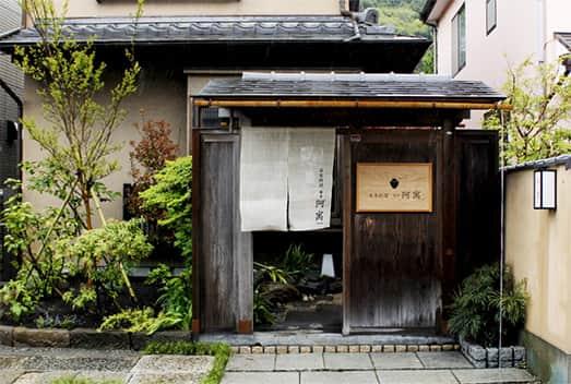 鎌倉 阿寓
